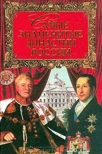 Самые знаменитые династии России