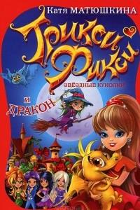 Трикси-Фикси. Звёздные куколки и дракон