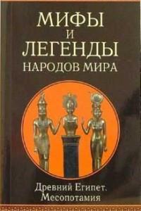 Мифы и легенды народов мира. Древний Египет. Месопатамия
