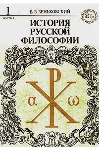 История русской философии. Книга 1. Часть 1