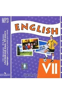 English VII / Английский язык. 7 класс