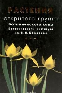 Растения открытого грунта Ботанического сада Ботанического института им. В. Л. Комарова