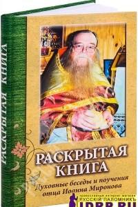 Раскрытая книга. Духовные беседы и поучения отца Иоанна Миронова