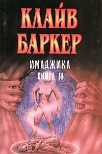 Имаджика. Книга II