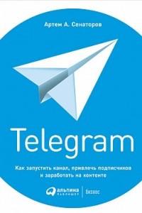 Telegram. Как запустить канал, привлечь подписчиков и заработать на контенте