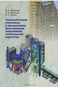 Технологические комплексы и механическое оборудование предприятий строительной индустрии