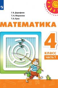 Дорофеев. Математика. 4 класс. В двух частях. Часть 2. Учебник. /Перспектива