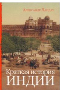 Краткая история Индии