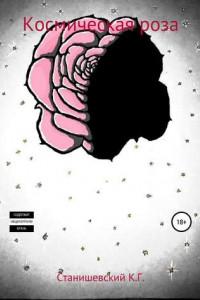Рассекая рвением любви чертоги жанра, или Космическая роза