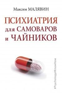Психиатрия для самоваров и чайников