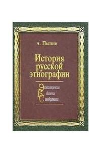 История русской этнографии. Том 4. Белоруссия и Сибирь