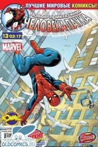 Новые приключения Человека-паука. 2003 год. №17