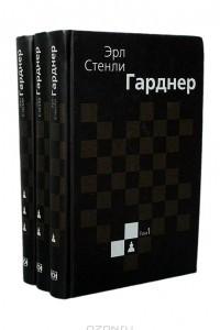 Эрл Стенли Гарднер. Собрание сочинений в 3 томах