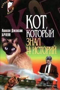 Кот, который знал 14 историй
