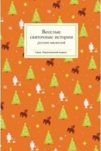 Веселые святочные истории русских писателей