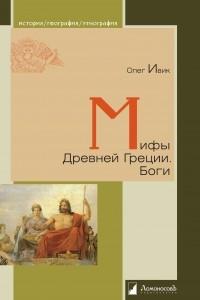Мифы Древней Греции. Боги
