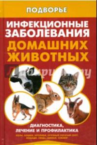 Инфекционные заболевания домашних животных. Диагностика, лечение и профилактика