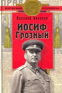 Иосиф Грозный: историко-художественное исследование
