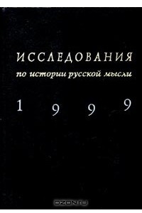 Исследования по истории русской мысли. Ежегодник 1999