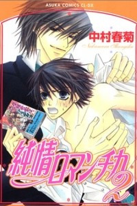 Чистая романтика / Junjou Romantica (Volume 2)