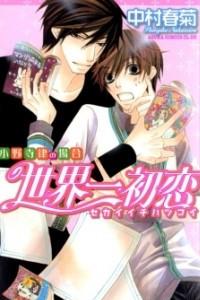 Sekai Ichi Hatsukoi ~Onodera Ritsu no Baai. Vol.1