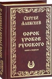 40 Уроков Русского. Книга 1