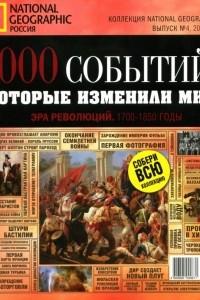 1000 событий, которые изменили мир. №4, 2011. Эра революций. 1700-1850 годы