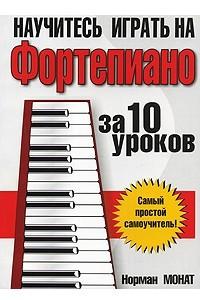 Научитесь играть на фортепиано за 10 уроков