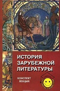История зарубежной литературы. Конспект лекций