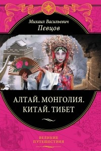 Алтай. Монголия. Китай. Тибет