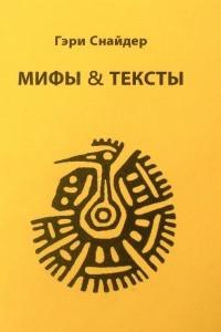 Мифы & Тексты