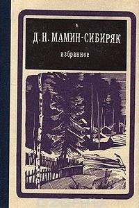 Д. Н. Мамин-Сибиряк. Избранное