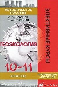 Геоэкология. 10-11 классы. Методическое пособие