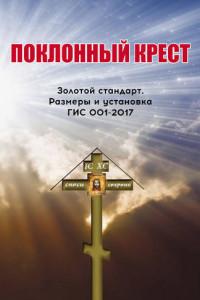 Поклонный крест. Золотой стандарт. Размеры и установка. ГИС 001-2017