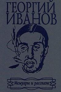 Георгий Иванов. Мемуары и рассказы