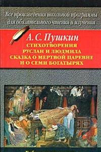Стихотворения. Руслан и Людмила. Сказка о мертвой царевне и о семи богатырях