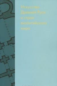 Искусство Древней Руси и стран византийского мира