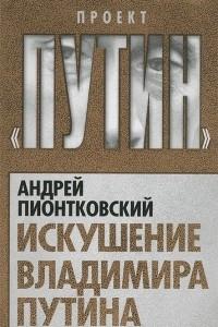 Искушение Владимира Путина