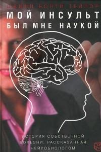 Мой инсульт был мне наукой. История собственной болезни, рассказанная нейробиологом