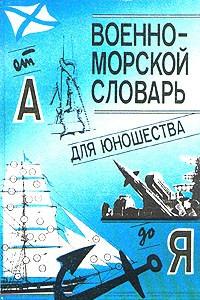 Военно-морской словарь для юношества