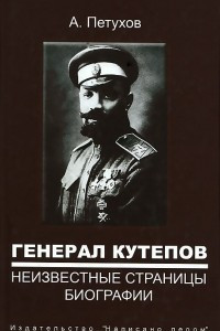 Генерал Кутепов. Неизвестные страницы биографии