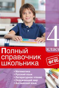Полный справочник школьника: 4-й класс