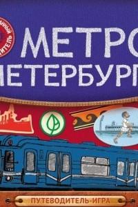 Метро Петербурга: путеводитель-игра по станциям