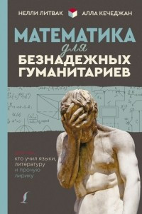 Математика для безнадежных гуманитариев