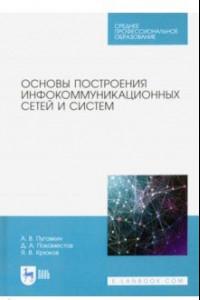 Основы построения инфокоммуникационных сетей и систем