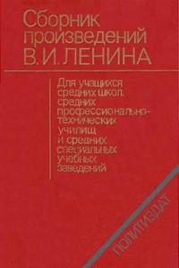 Сборник произведений В. И. Ленина   для учащихся средних школ и средних специальных учебных заведений