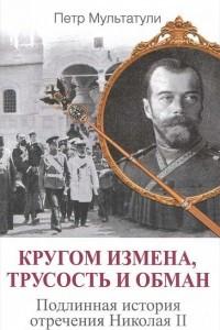 Кругом измена, трусость и обман. Подлинная история отречения Николая II