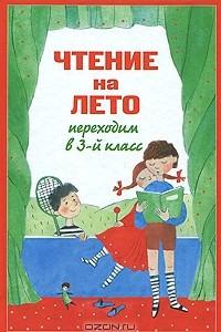 Чтение на лето. Переходим в 3 класс