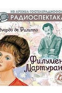 Филумена Мартурано