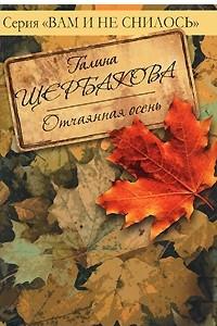 Отчаянная осень. Дверь в чужую жизнь